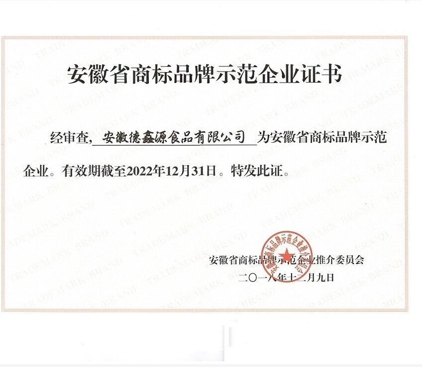 商標品牌示范企業證書