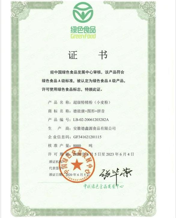 德能康特精粉綠色食品商標證書